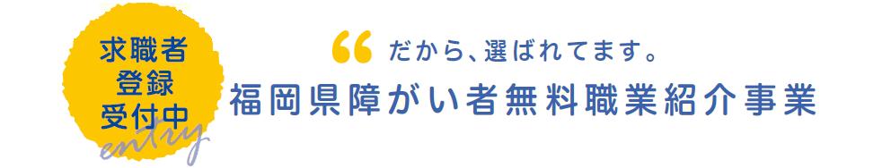 福岡県障がい者無料職業紹介事業