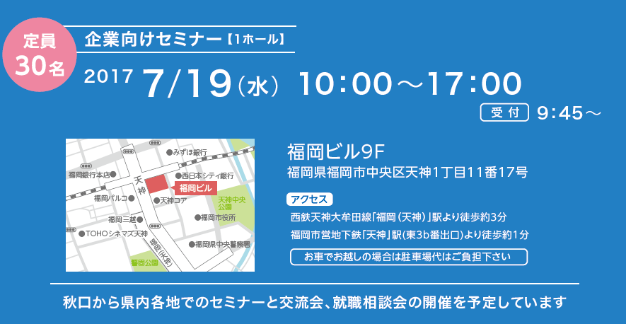 企業向けセミナー 2017/7/19