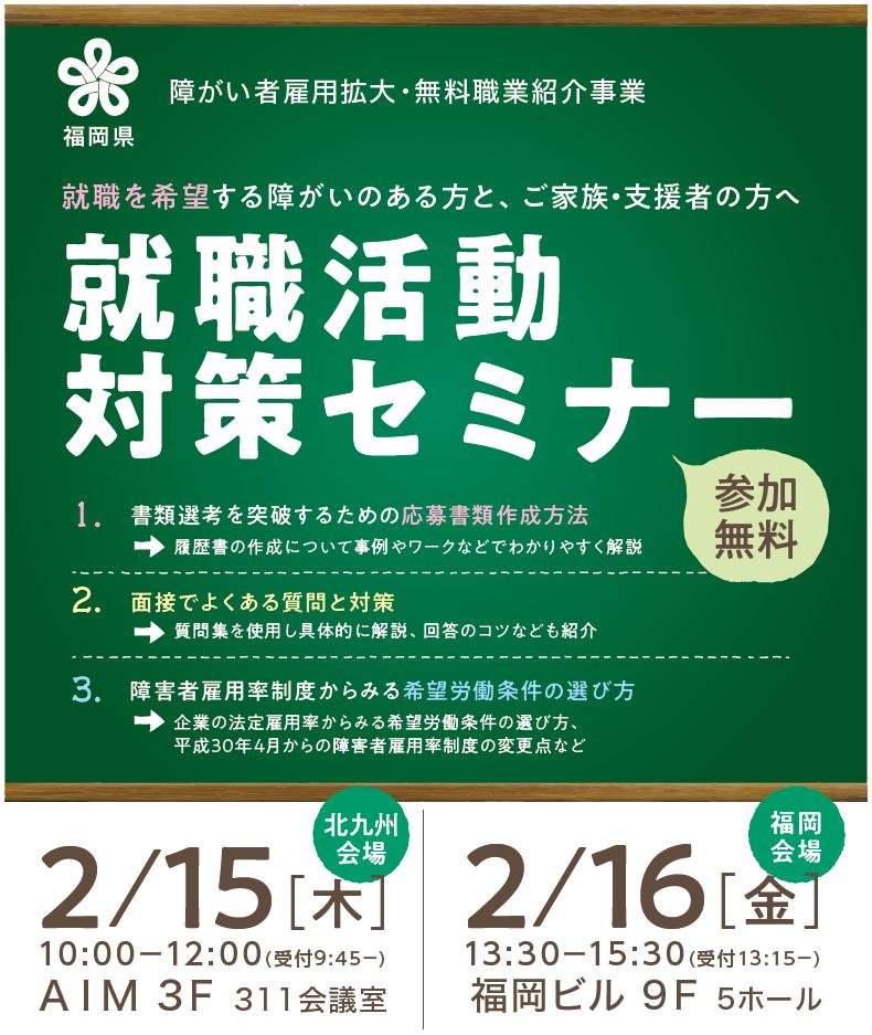 福岡県 障がい者雇用拡大・無料職業紹介事業 就職を希望する障がいのある方と、ご家族・支援者の方へ 就職活動対策セミナー
