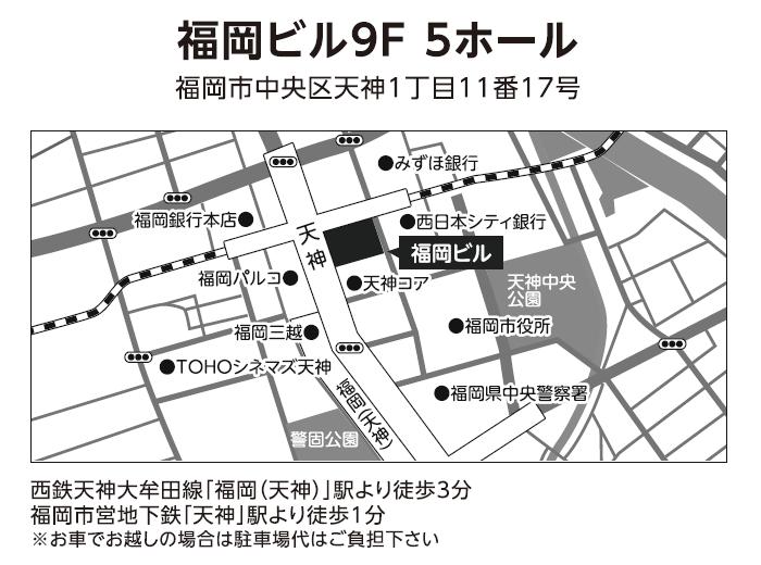福岡ビル9F 5ホール