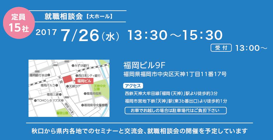 就職相談会 2017/7/26