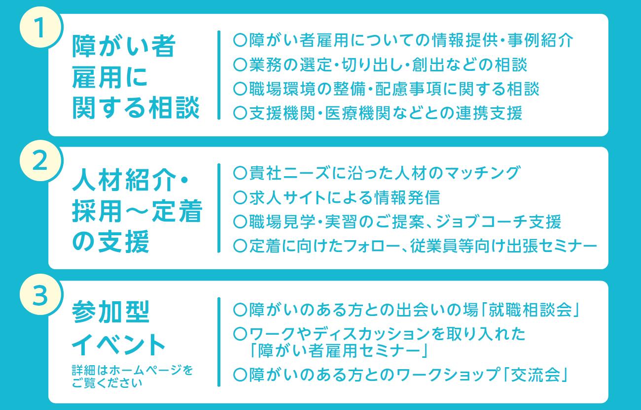 福岡県 障がい者雇用拡大・紹介事業 事業概要